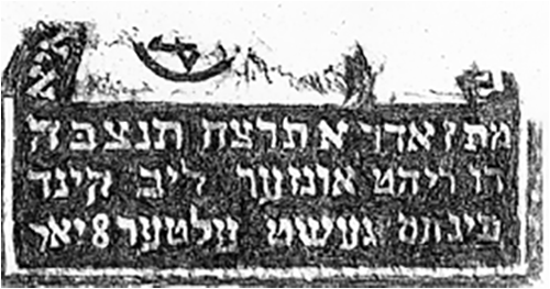 Matzevah of Pincus Chaja, brother of Bernard Guyer