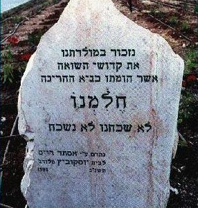 gombin chelmno death camp headstone